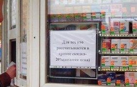 Никто не хочет брать рубли