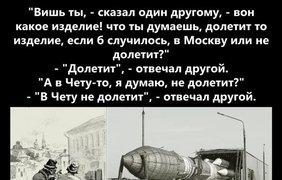 """В Сети шутят по поводу очередного неудачного запуска """"Протона"""""""