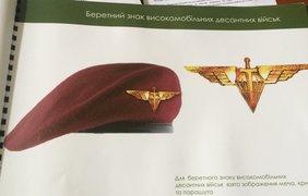Возможная форма знака разлия на берете элитных войск Украины