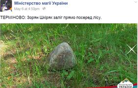 Главный спасатель Украины Зорян Шкиряк во второй раз стал героем фотожаб. фото - facebook.com/ Міністерство магії України