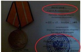 Полканов награжден за убийства украинских военных