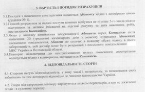 """Компания """"Пожарное наблюдение"""" в Полтаве занимается аферами"""