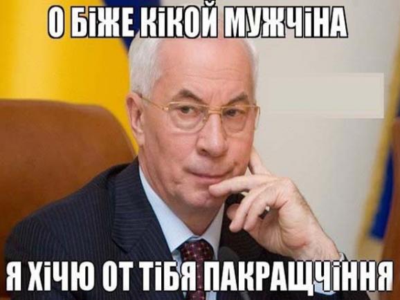 http://podrobnosti.ua/media/pictures/2015/7/29/thumbs/sotsseti-o-novom-pravitelstve-azarova_rect_47e18545f602a0d662219fa1746256cb.jpg