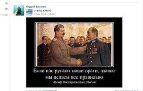 Посты Ватолина выдают в нем ярого сторонника России