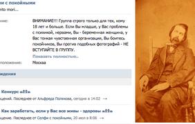 Россияне фотографируются с умершими за деньги