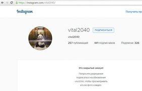 Опанасенко закрыл доступ в свой инстаграм