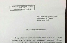 Раскрыта схема хищения 4 млрд грн в порту Одессы. Эксклюзивные документы