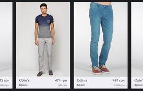 Мужские брюки и джинсы от 400 грн