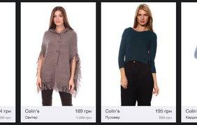 Теплые кофты, свитера и пончо можно было приобрести от 150 гривен
