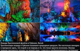 10 сказочных мест мира, которые очаровывают с первого раза (фото: VK)