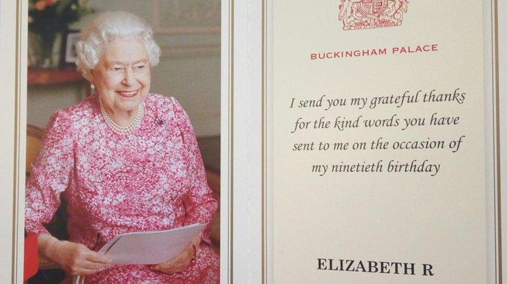 ЕлизаветаII прислала письмо ученикам бердянской школы— Королевский ответ