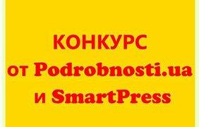 Конкурс от Podrobnosti.ua и SmartPress