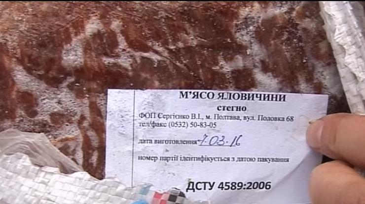 В Российской Федерации уничтожили около 15 тонн украинского мяса