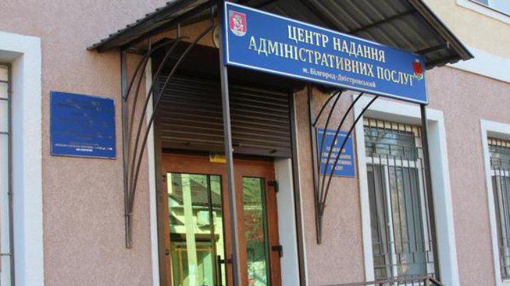 ВОдесской области заминировали центр представления административных услуг