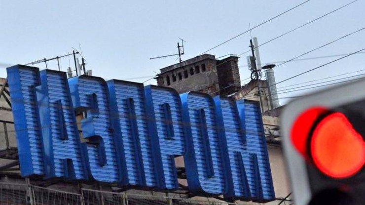 Киев хочет дополнить вСтокгольмском суде иск к столице потранзиту газа