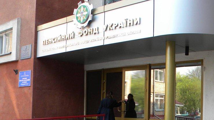 Пенсионный фонд Украины сократит еще порядка 2 тыс. служащих