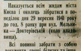 Немецкий приказ о сборе евреев в Киеве, вывешенный 28 сентября 1941 года