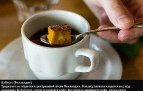 Как варят кофе в разных странах мира (фото: Vk)