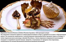 Топ-10 самых дорогих деликатесов в мире (фото: Vk)