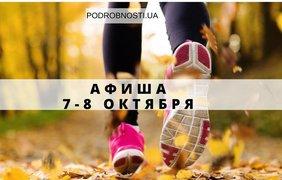 Выходные в Киеве: куда пойти 7-8 октября (афиша)