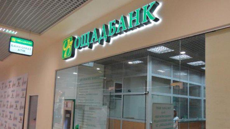 В «Ощадбанке» сообщили оприостановлении приема платежей через отделения на2 дня