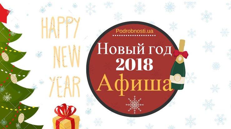 Стендап на новый год 2018