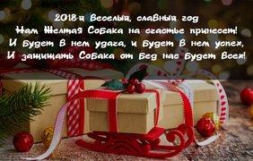 Фото: Поздравления с Новый годом