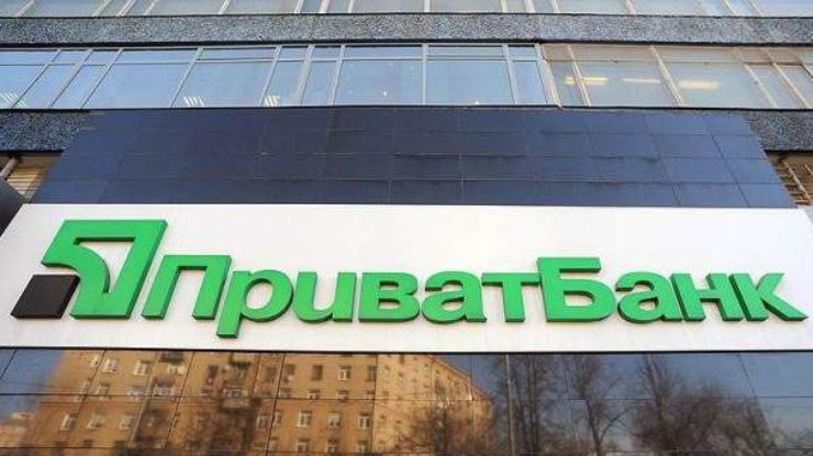 ПриватБанк погасил долг перед НБУ Фото: Из открытых источников