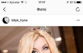Ирина Билык лаконично поздравила с праздников, не вспомнив о молодом супруге