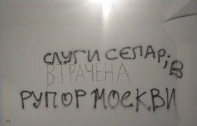 В Киеве неизвестные разгромили выставку художника-анархиста