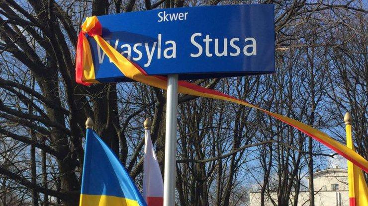 Кремлю инеснилось: центральный сквер вВаршаве назвали вчесть Стуса