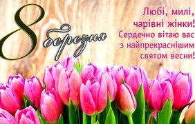 с 8 марта картинки поздравления