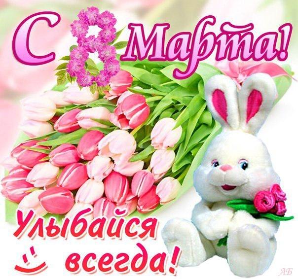 Поздравления с 8 марта новые фото