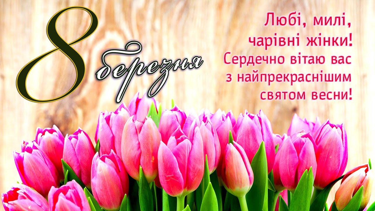Открытки с 8 березня картинки, тиффани открытки