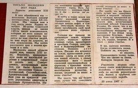 Послание молодежи 1967 года молодежи 2017 года