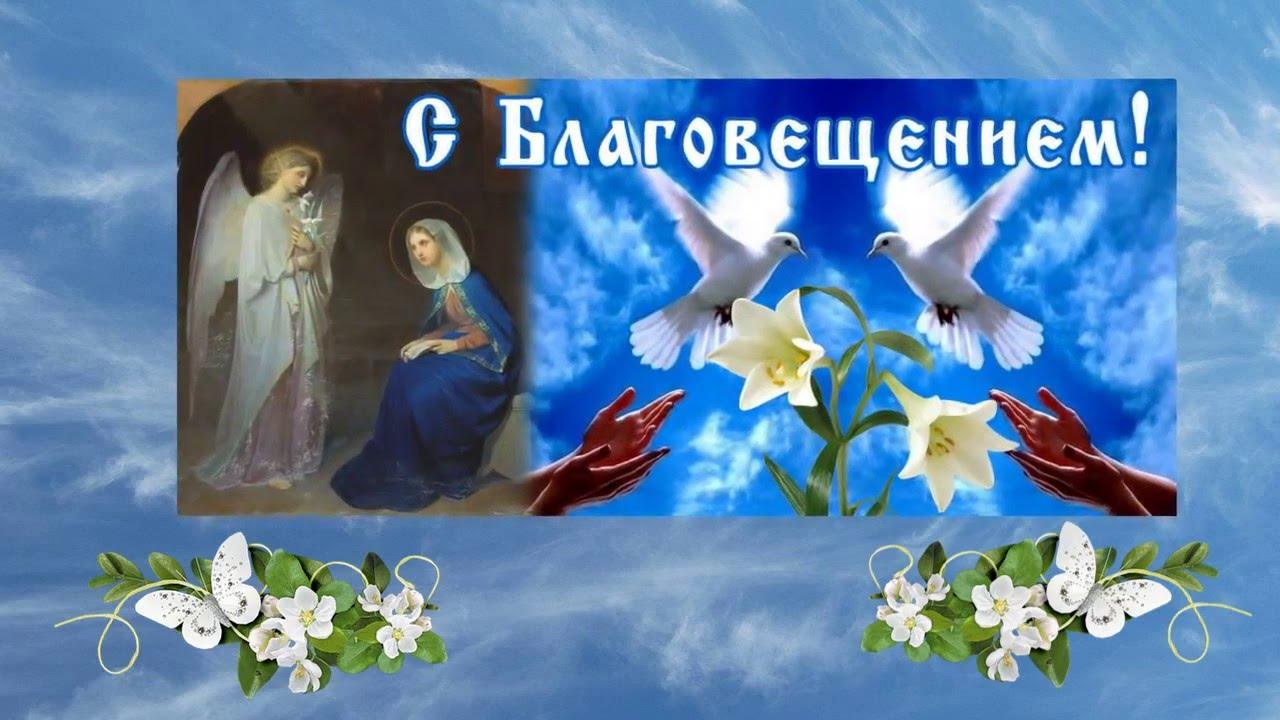 Стихи поздравление с благовещеньем фото 252