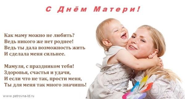 Поздравления с днем матери маму от сына