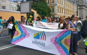 """""""Марш равенства"""""""