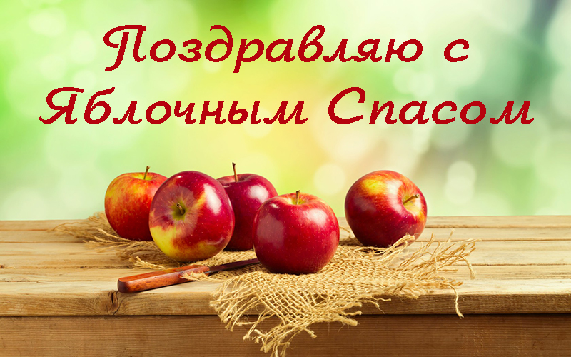 Фото яблочный спас поздравления