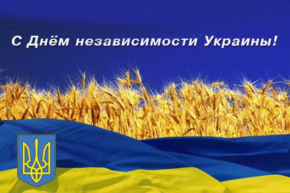 Поздравление в прозе с днём независимости украины с 360