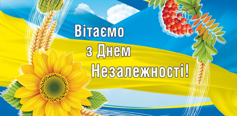 С днем независимости украина картинки на украинском языке