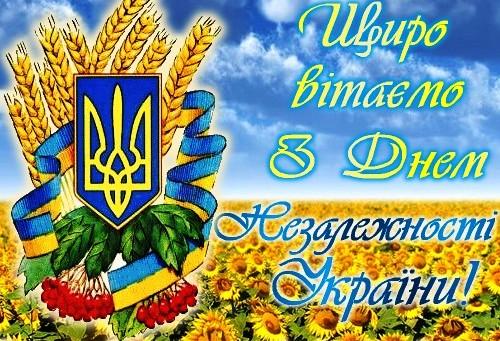 Поздравление в прозе с днём независимости украины с 384