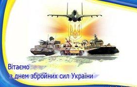 Фото: с Днем Вооруженных Сил Украины