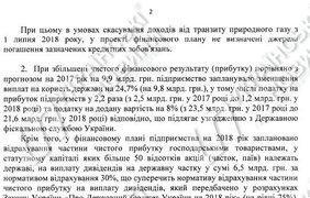 """Анализ проекта финансового плана НАК """"Нефтегаз Украины"""""""