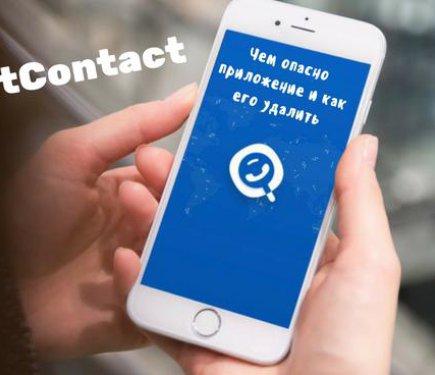 get contact входящий вызов ломбард благо кредит без застави
