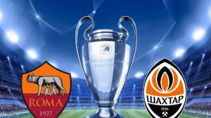 Где смотреть Рома— Шахтер: расписание трансляций ответного матча 1/8 финала Лиги чемпионов