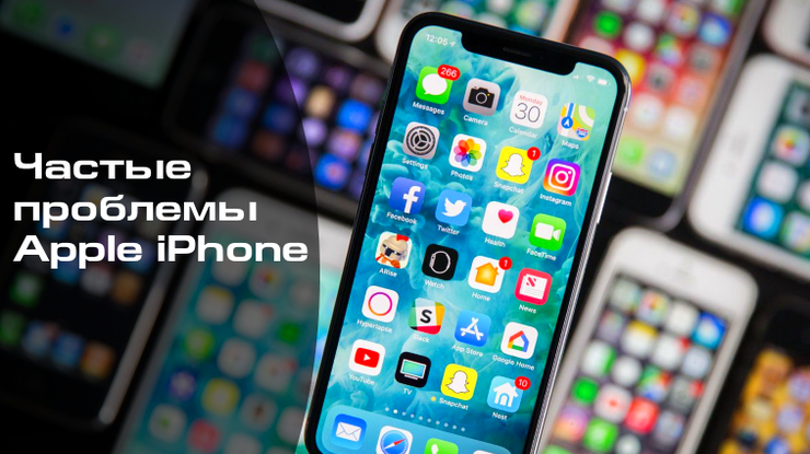 Частые проблемы Apple iPhone