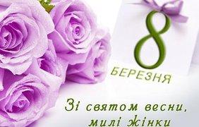 Фото: поздравления с 8 марта