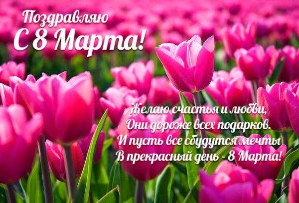 foto-pozdravlenija-s-8-marta_rect_bbba40
