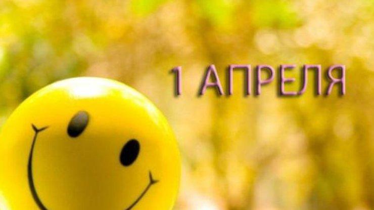 День смеха вУкраинском государстве: самые интересные шутки чиновников в социальных сетях